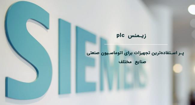 زیمنس plc
