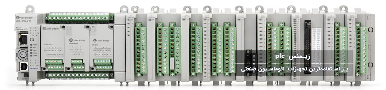 زیمنس plc پر استفادهترین تجهیزات اتوماسیون صنعتی